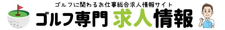 ゴルフインストラクターの求人募集・専門サイト【RECRUIT-JAPAN】