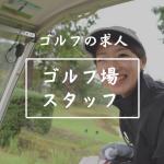 ゴルフ業界の職種紹介(ゴルフ場スタッフ)|ゴルフ専門求人情報