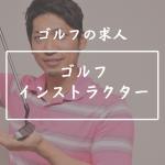ゴルフ業界の職種紹介(ゴルフインストラクター)|ゴルフ専門求人情報